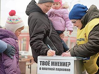 Волонтёры команды москвичей собрали подписи в поддержку первого московского референдума на катке в Парке Горького