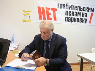 Сергей Миронов поставил подпись в поддержку первого московского референдума