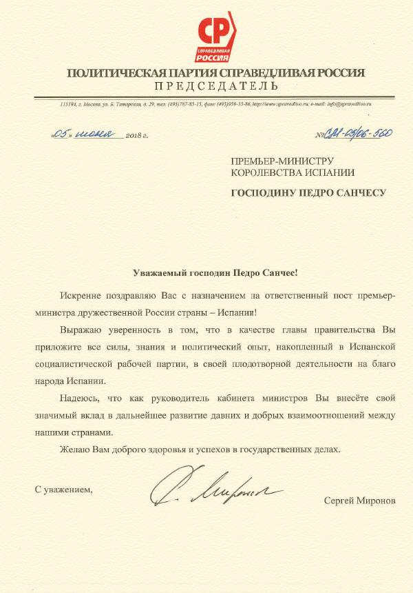 официальное поздравление с назначением на должность декана мгу